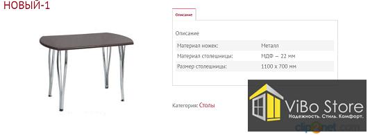 Кухонный стол для маленькой кухни Новый-1