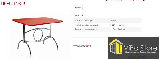 Современный кухонный стол Престиж 3 (1000х700мм)