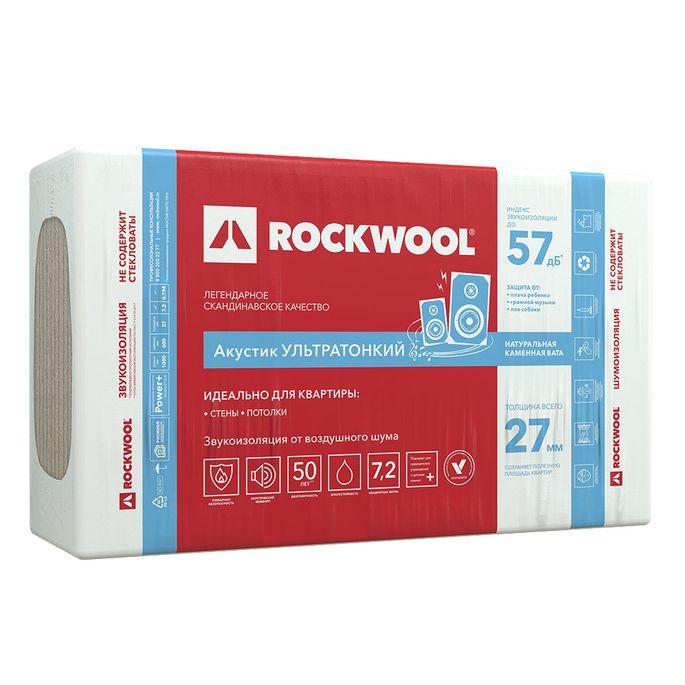 Звукоизоляция Rockwool Акустик Ультратонкий, 1000x600х27 мм (12 плит/7.2 м2)