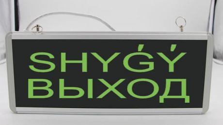 Аварийный светильник с аккумулятором, двухсторонний, световой указатель, светильник аварийный светодиодный, 3Вт