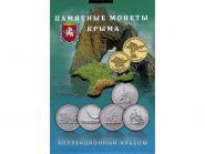 Альбом - планшет под памятные монеты Крыма (блистерный)