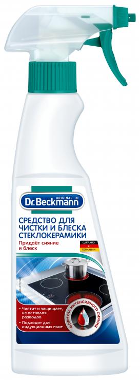 Dr. Beckmann Средство для очистки и блеска стеклокерамики спрей 250 мл