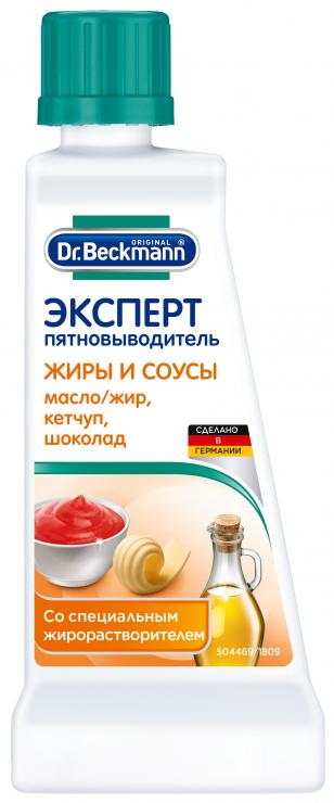 Dr. Beckmann Эксперт пятновыводитель (жиры и соусы) 50 мл