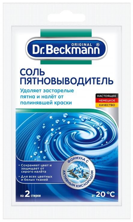 Dr. Beckmann Соль-пятновыводитель в экономичной упаковке 100 г