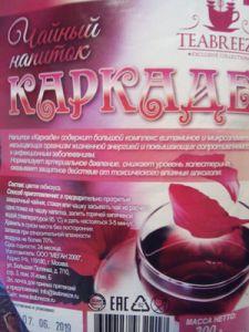 Напиток чайный цветочный Каркадэ с боярышником 30г*20п*12 67778