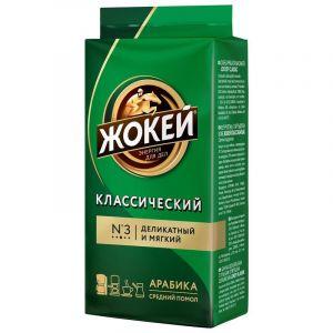 Кофе Жокей Классический молотый 250г