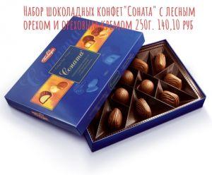 Набор конфет Соната 150гр.