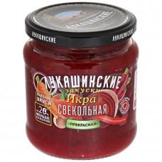 """Икра свекольная Прекрасная 450 гр """"Лукашинские"""""""