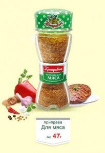 Приправа для мяса баночка-солонка 47 г
