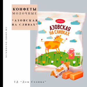 Конфеты молочные 300 гр Азовская на сливках