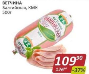 Ветчина Балтийская 500гр п/о КМК