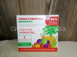 Нематофагин Микопро 100 гр