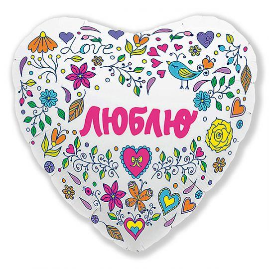 Сердце белое Признание в любви шар фольгированный с гелием