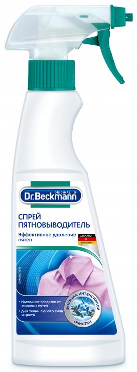 Dr. Beckmann Спрей-пятновыводитель 250 мл