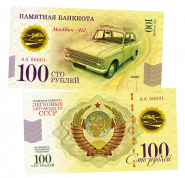 100 РУБЛЕЙ - МОСКВИЧ - 412. ПАМЯТНАЯ СУВЕНИРНАЯ КУПЮРА