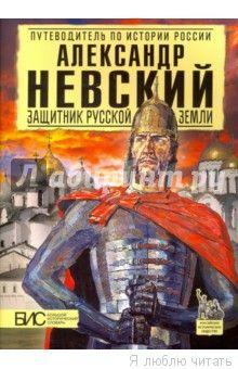 Александр Невский. Защитник русской земли