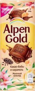 Шоколад ALPEN GOLD Молочный какао-бобы/карамель 85г