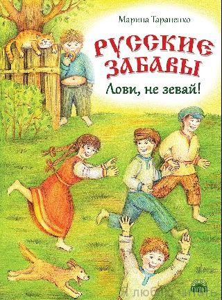 Русские забавы. Лови, не зевай!