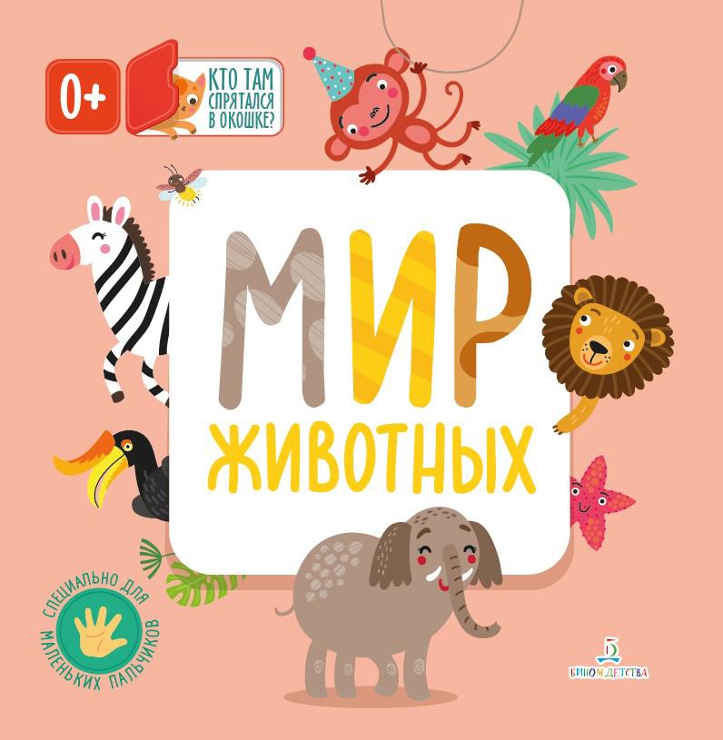 Карякина О.А., Баканова Е.А. Мир животных