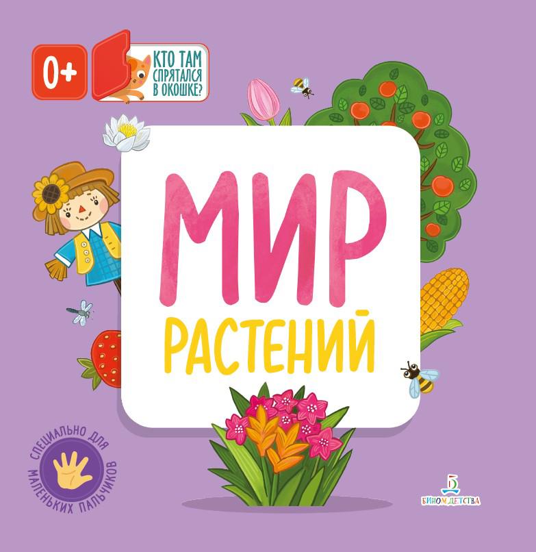 Карякина О.А., Баканова Е.А. Мир растений