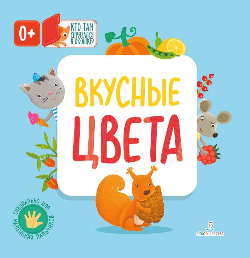 Карякина О.А., Баканова Е.А. Вкусные цвета