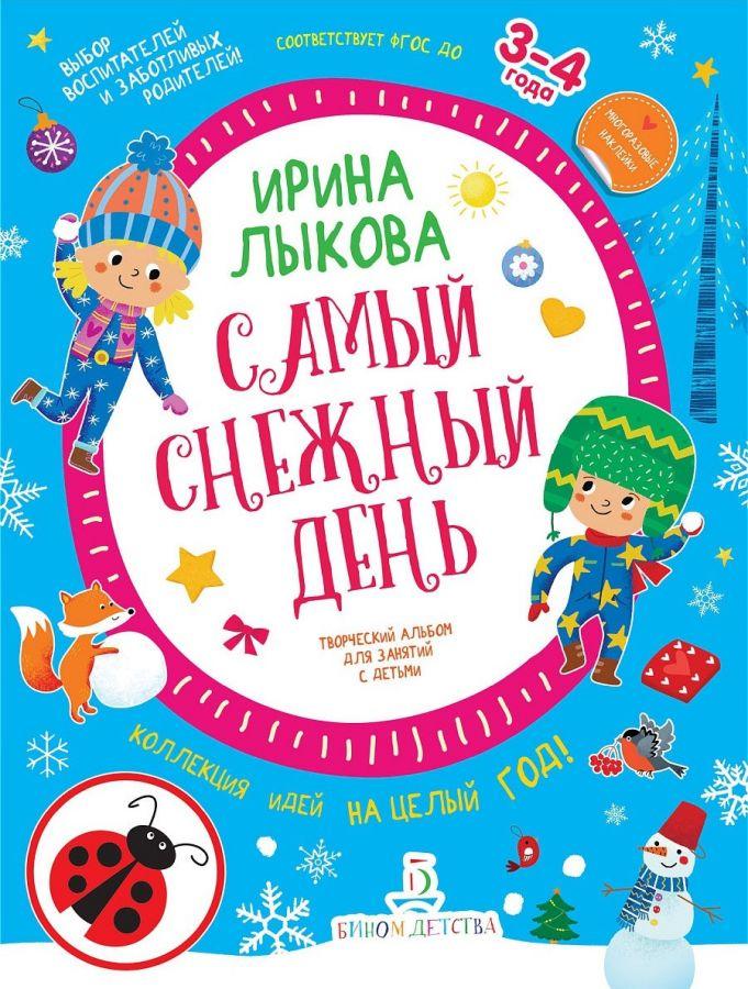 Лыкова И.А. Самый снежный день. Творческий альбом для занятий с детьми