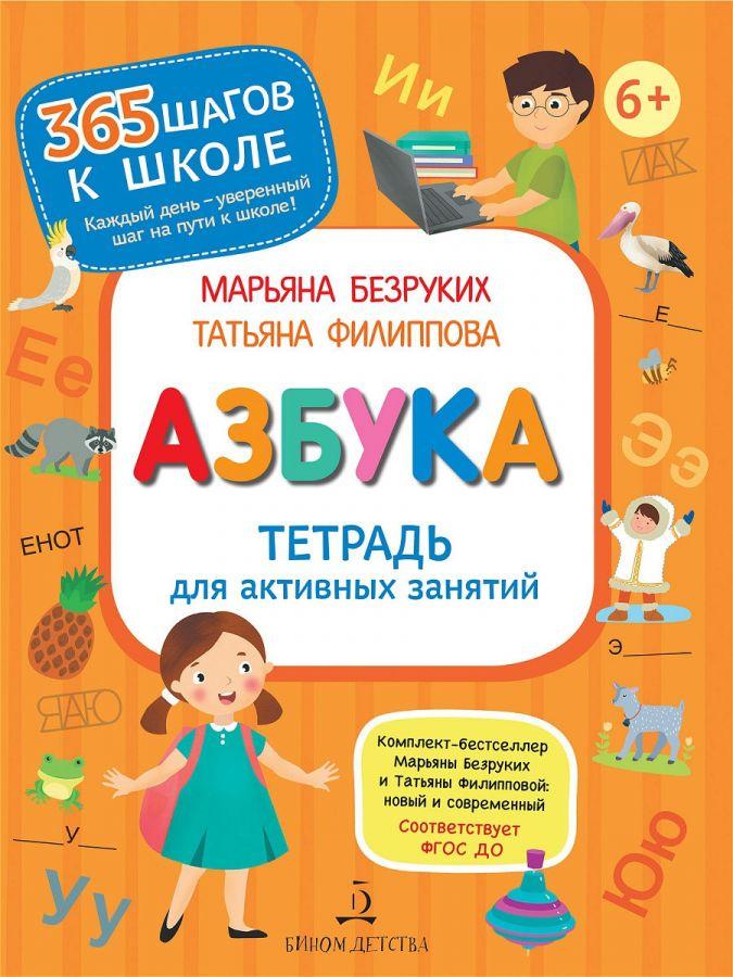Безруких М.М., Филиппова Т.А. Азбука. Тетрадь для активных занятий