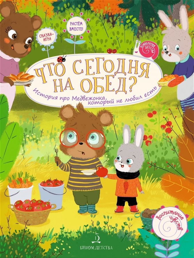 Чал-Борю В.Ю., Пояркова Е.А. Что сегодня на обед? История про Медвежонка, который не любил есть