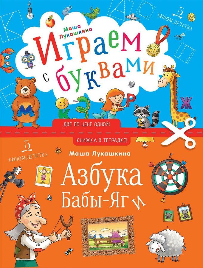 Лукашкина М.М. Играем с буквами. Азбука Бабы-Яги
