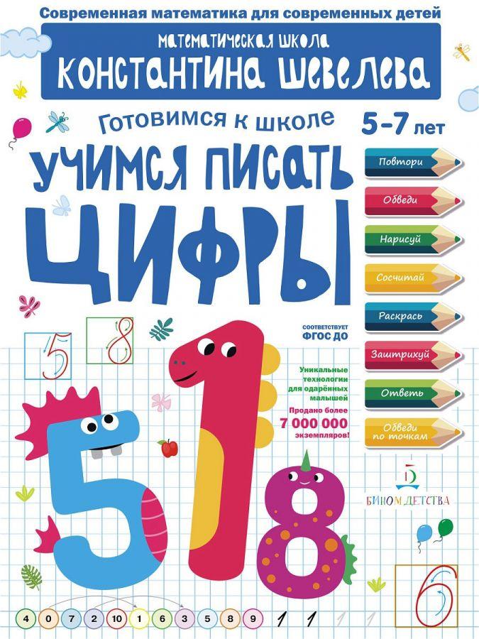 Шевелев К.В. Учимся писать цифры. Готовимся к школе