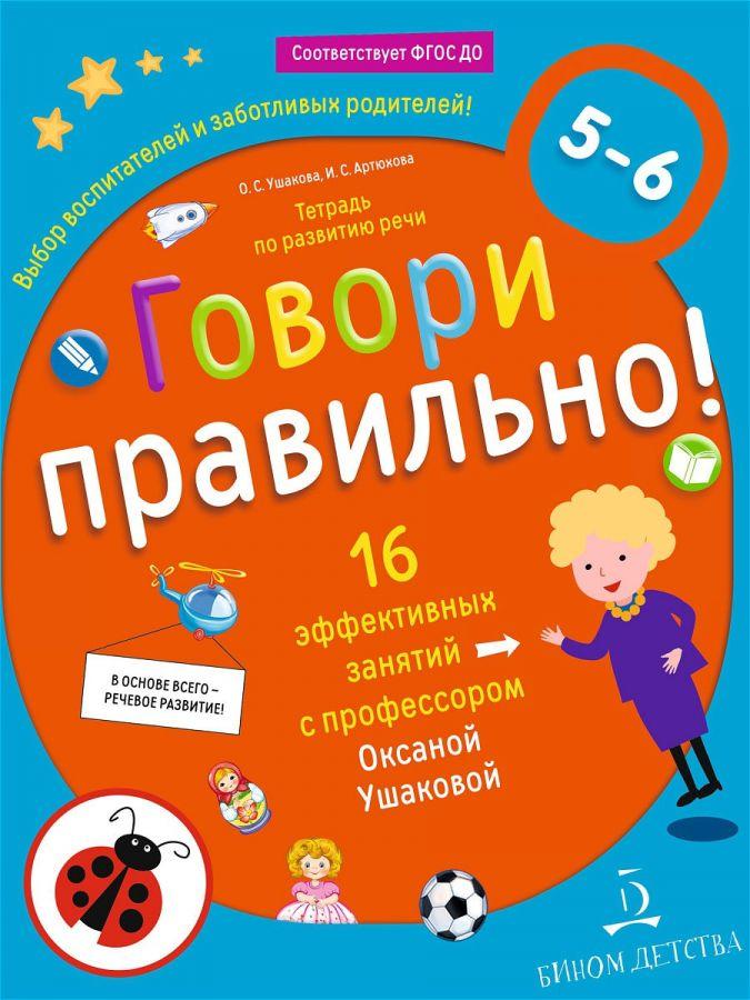 Ушакова О.С., Артюхова И.С. Говори правильно! Тетрадь по развитию речи для детей 5-6 лет