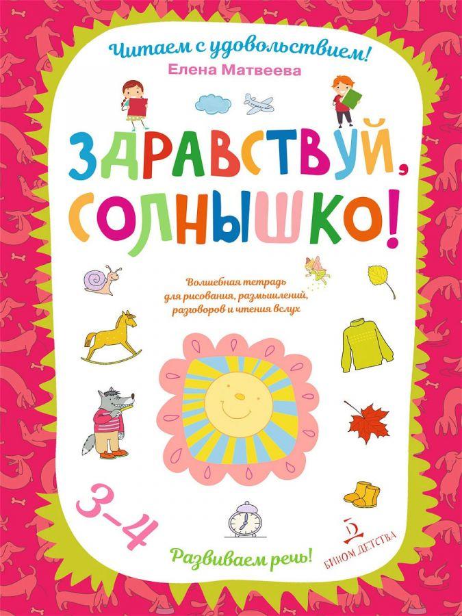 Матвеева Е.И. Здравствуй, солнышко! Волшебная тетрадь для рисования, размышлений, разговоров и чтения вслух