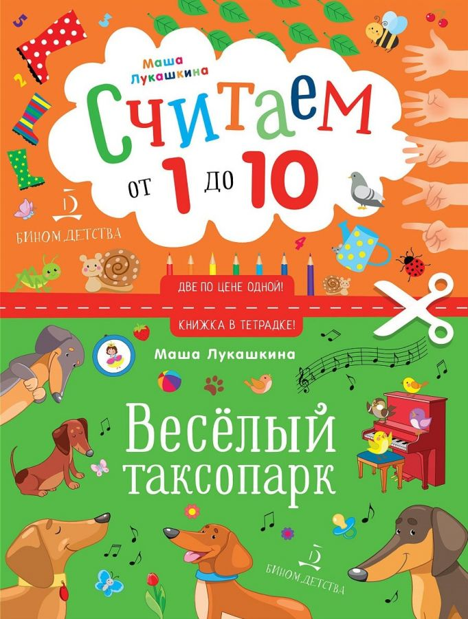 Лукашкина М.М. Считаем от 1 до 10. Веселый таксопарк