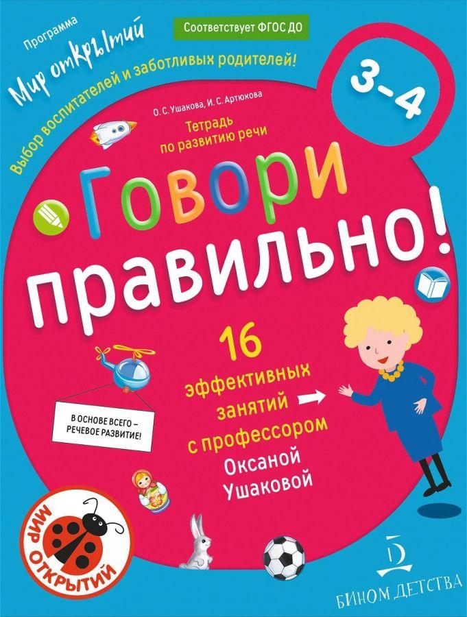 Ушакова О.С., Артюхова И.С. Говори правильно. Тетрадь по развитию речи для детей 3-4 лет