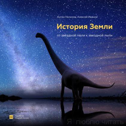 История Земли. От звёздной пыли к звёздной пыли