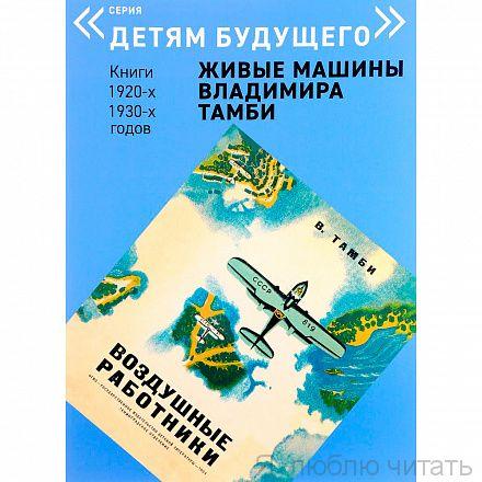 Воздушные работники. Живые машины Владимира Тамби