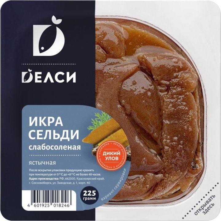 Икра Сельди 200г с/с в/у Делси