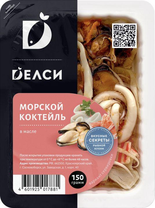 Морской коктейль в масле 150г в/у Делси