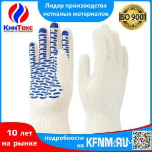 Перчатки х/б ПВХ Акцент 4 нитки