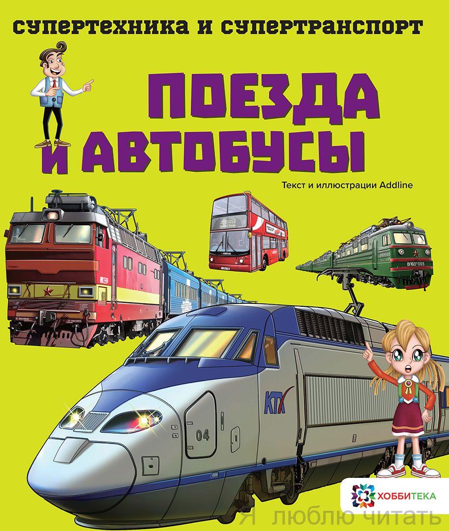 Поезда и автобусы. Супертехника и супертранспорт