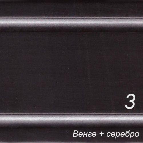 Тон 3 венге+ серебро