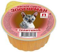 """Зоогурман Мясное Суфле для кошек """"Телятина"""" 100г"""