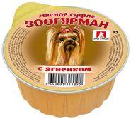 """Зоогурман Мясное Суфле для собак """"Ягненок"""" 100гр"""