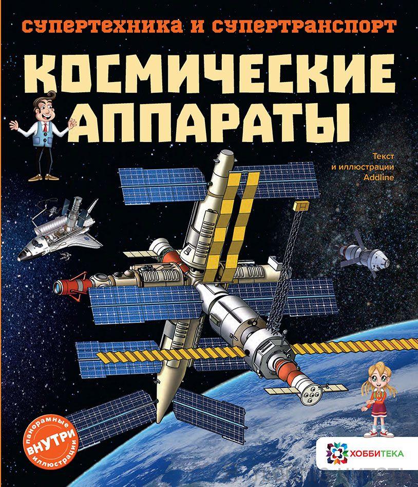 Космические аппараты. Супертехника и супертранспорт