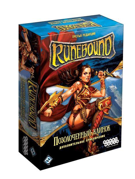 """Runebound. Третья редакция - """"Позолоченный клинок"""""""