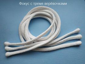 Фокус с тремя верёвочками (цвет: белый)