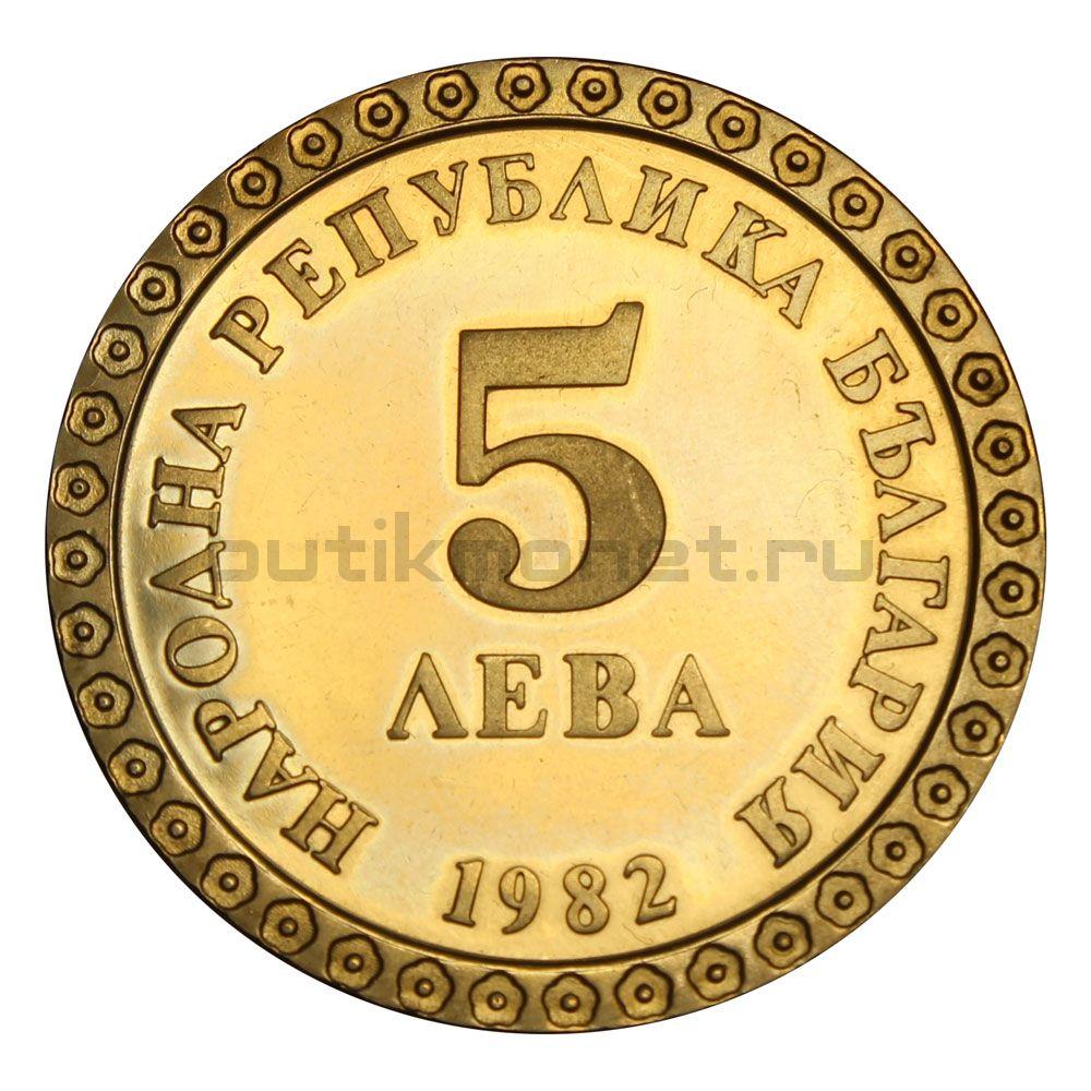 5 левов 1982 Болгария 100 лет со дня рождения Владимира Димитрова