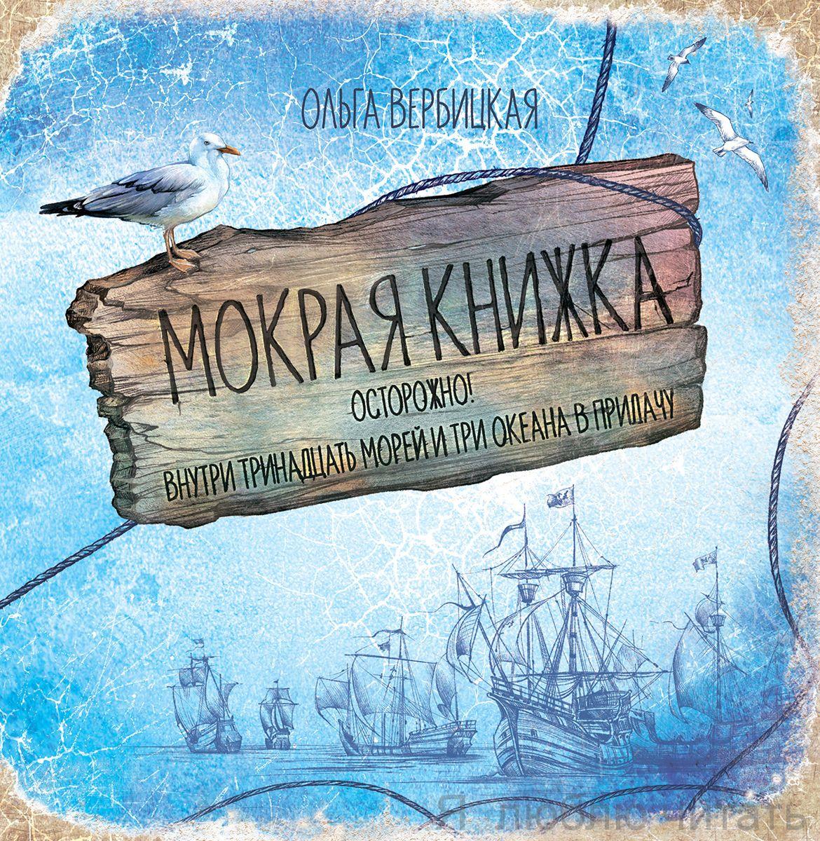 Мокрая книжка : Осторожно! Внутри тринадцать морей и три океана в придачу