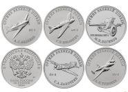 25 рублей 2020 год серия «Оружие Великой Победы» (КОНСТРУКТОРЫ ОРУЖИЯ), 3 ВЫПУСК (5 монет)
