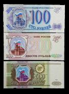 100,200,500 РУБЛЕЙ Россия 1993 год. UNC/Пресс